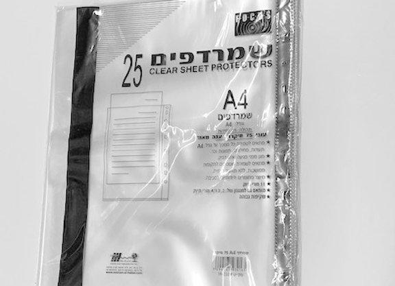 חב' שמרדפים A4 75 מיקרון (25 יח')