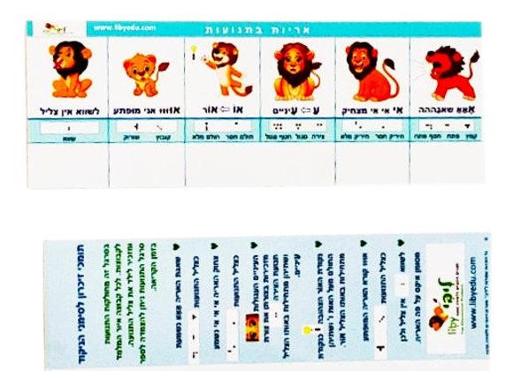 אריות בתנועות - תומך זיכרון ללימוד סימני הניקוד