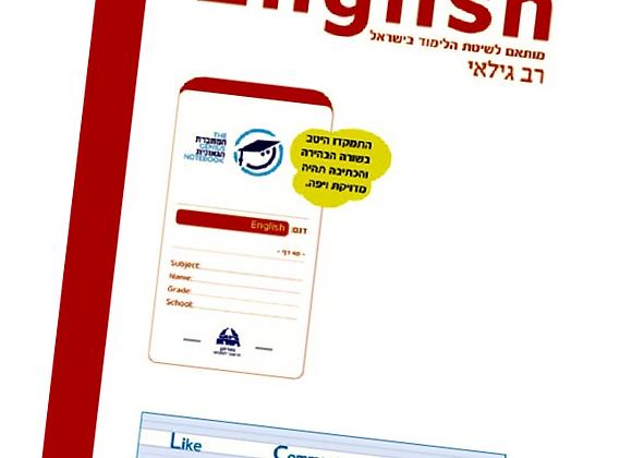 מחברת גאונית - אנגלית רב גילאי