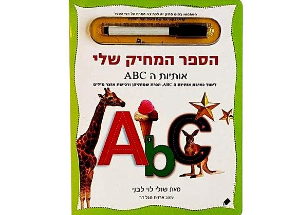הספר המחיק שלי אותיות ה - ABC