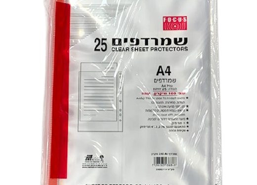 חב' שמרדפים  A4 105 מיקרון (25 יח')