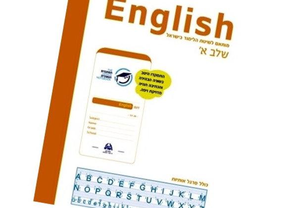 מחברת גאונית - אנגלית שלב א'
