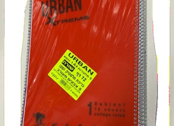 חב' 5 מחברות URBAN נושא אחד A4 שורה