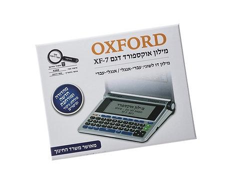 מילונית אלקטרונית אוקספורד OXFORD XF-7