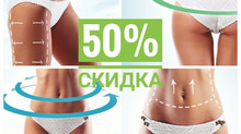 СКИДКА 50% на RF-лифтинг и липолиз!