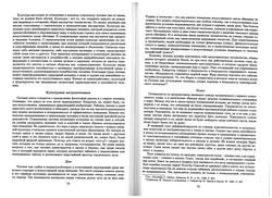 almanac1_37.jpg