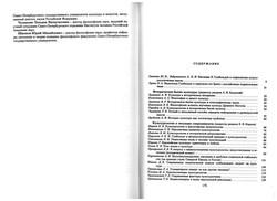 almanac1_88.jpg