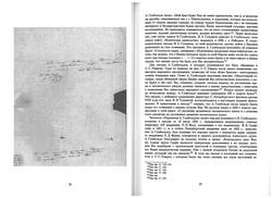 almanac1_14.jpg