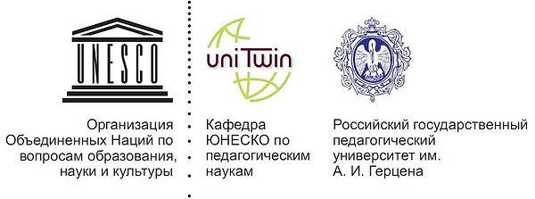 Кафедре ЮНЕСКО РГПУ им. А.И.Герцена в 2018 году исполняется 25 лет