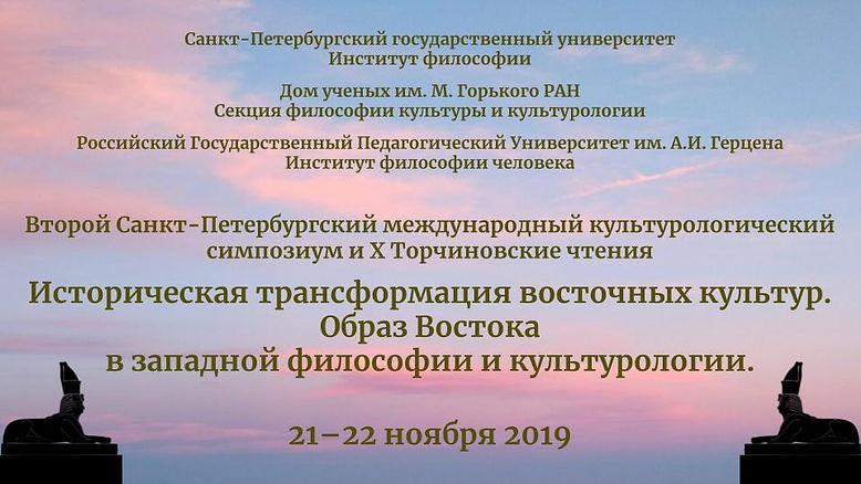 Историческая трансформация восточных культур. Образ Востока в западной философии и культурологии.