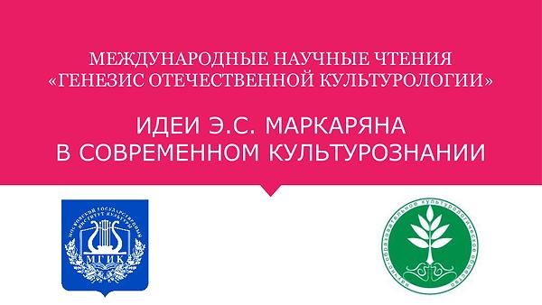 РГПУ: Факультет философии человека Кафедра теории и истории культуры, Центр фундаментальной культурологии