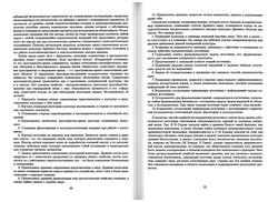 almanac1_26.jpg