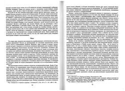 almanac1_38.jpg