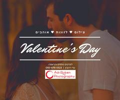 יום אהבה - עדי רהובין.png
