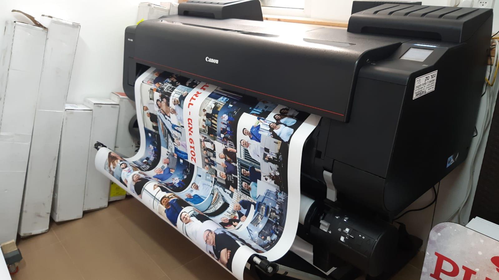 בזמן הדפסה