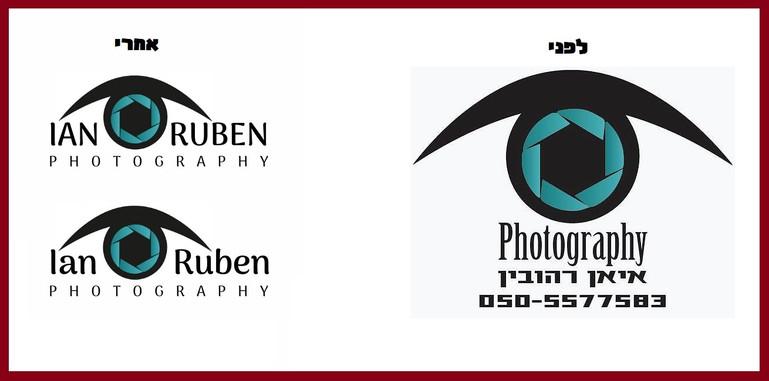 לוגו איאן רהובין - לפני ואחרי.jpg