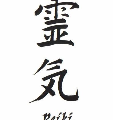 Reiki Jap. Word.JPG