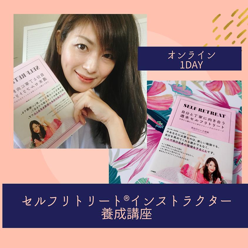 12/6セルフリトリート®︎インストラクター養成講座【オンライン】