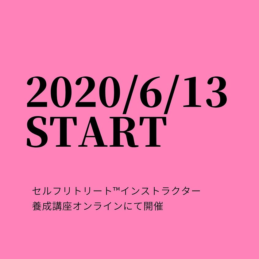 セルフリトリート™️インストラクター養成講座【オンライン】6/13・6/27の2日間