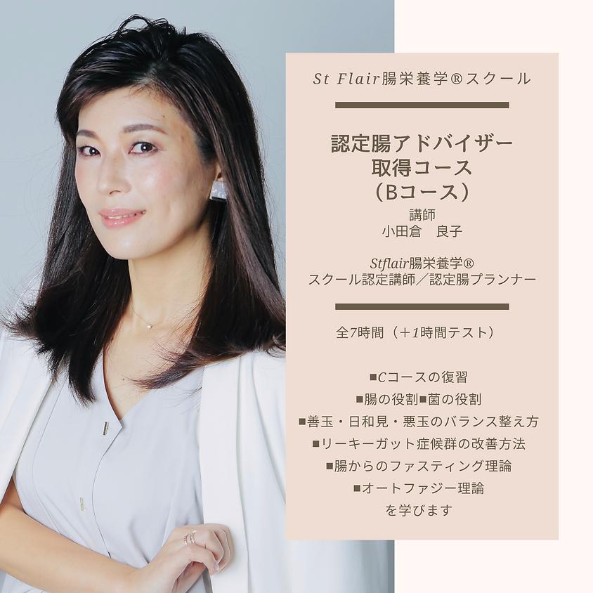 【リクエスト開催】St Flair®︎腸栄養学スクール認定腸プランナー(Bコース) (1)