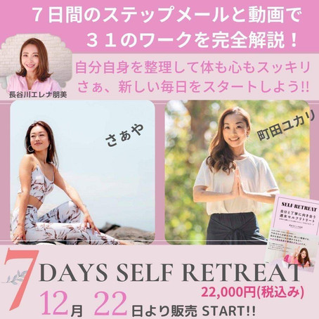 7DAYS  SELF  RETREAT 販売スタート!