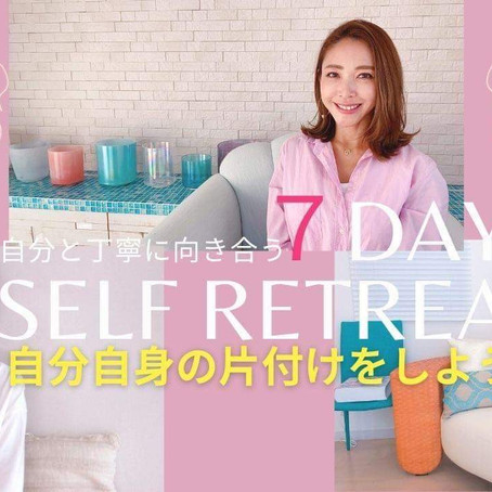 【7DAYS SELFRETREAT】対応セッションスタート!