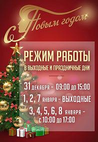 режим-работы-праздники-ФРАНШИЗА-И-МАГАЗИ