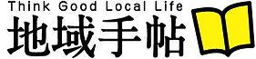 地域手帖ロゴ