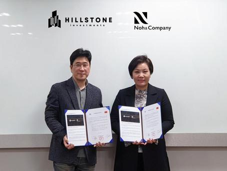 힐스톤 파트너스, 노앤컴퍼니와 함께 글로벌 스타트업 공동펀드조성 나서