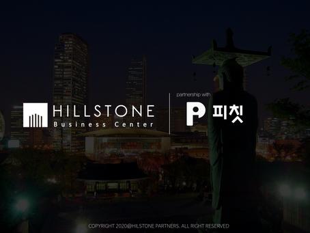 힐스톤 비즈니스 센터 '스타트업 후속 투자 프로그램' 운영