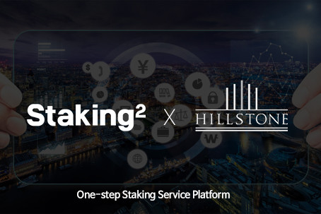 Staking2, a platform to present a new revenue model for digital assets, is launched in Korea.