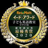 イードアワード2020 こども英語教室満足度 最優秀賞 受賞!!