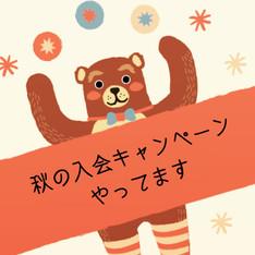 秋の入会キャンペーン開催中!