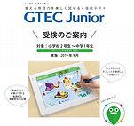 GTEC 写真.jpg