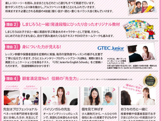 ★長野で子育て★ Teacher's Voice (9)