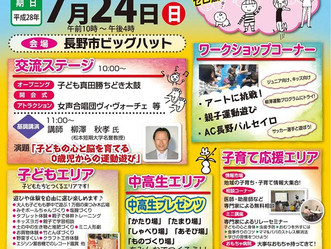 ★長野で子育て★ Teacher's Voice (5)