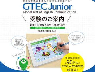 GTEC Junior 受験結果が返却されました