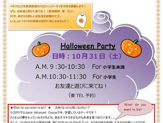 ハロウィン★パーティに遊びに来てね!