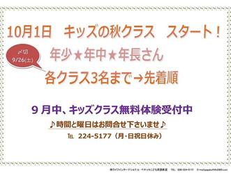 10月1日秋のキッズ(年少~年長)クラススタート!