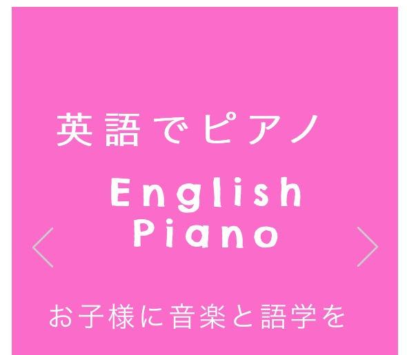 英語とピアノ 30