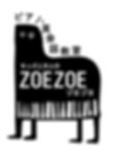 ピアノ 英語 ZOEZOE