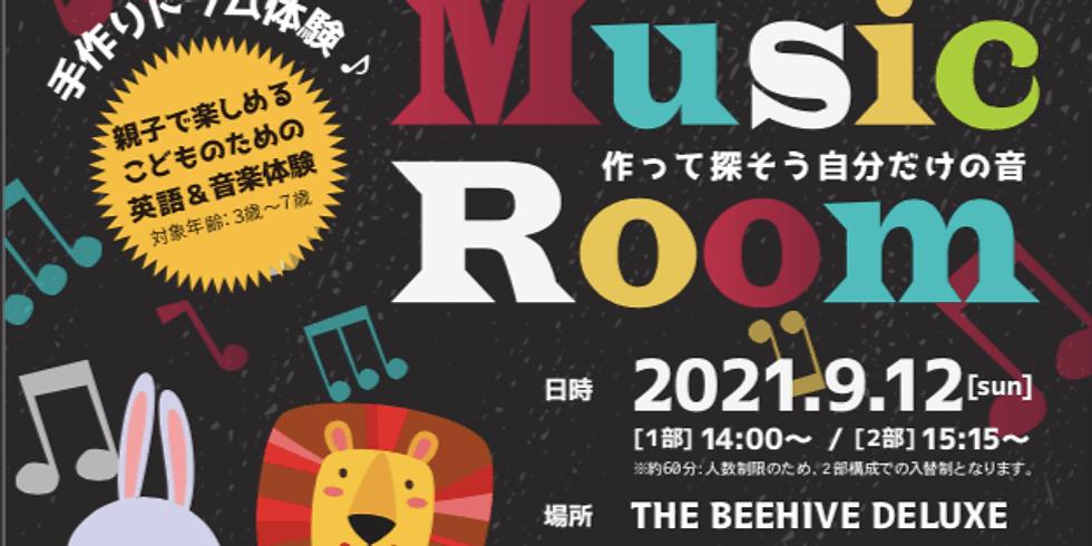 [1部] Music Room 作って探そう自分だけの音