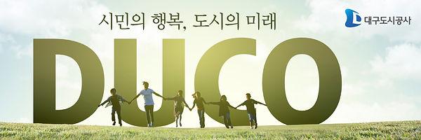 사본 -DUCO 기업광고 가로A-웹배너.jpg