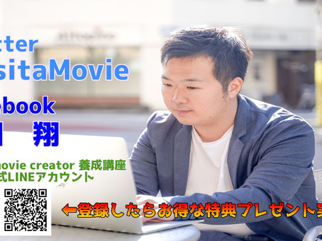ASITA movie creator養成講座 公式LINEアカウント出来ました!!
