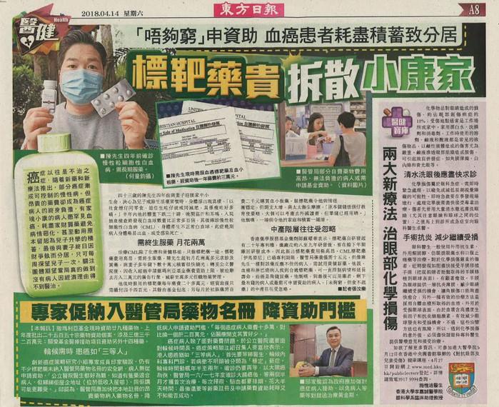 Oriental Daily.JPG