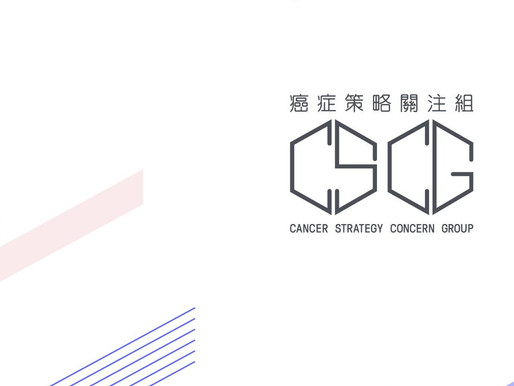 Cancer Strategy Concern Group's Submission on 2019 Policy Address