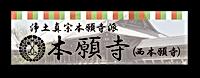 本願寺ホームページ 西本願寺 ほんがんじ 萩市満行寺