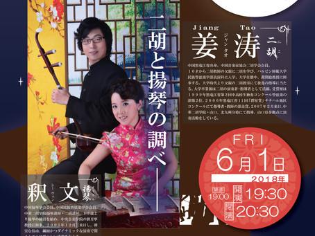 今夜、満行寺にて…vol.5