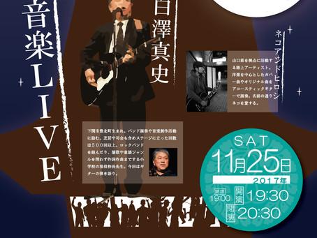 今夜、満行寺にて…vol.4