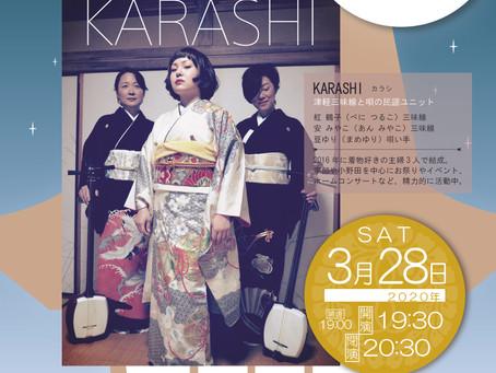 ▲中止▲ 今夜満行寺にて…vol.6 KARASHI 3月28日